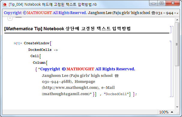 [Tip_004] Notebook 상단에 고정된 텍스트 삽입방법.png
