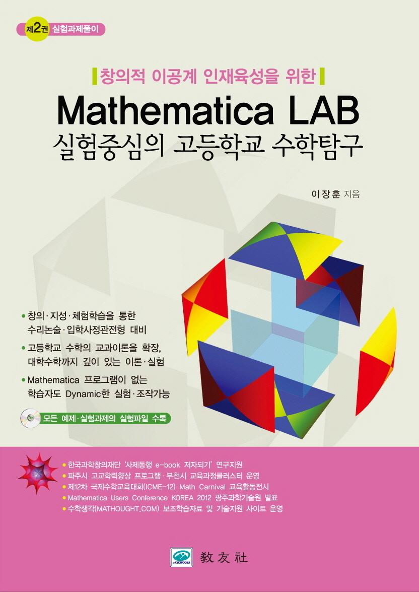 MathematicaLAB_출판도서_2권.jpg