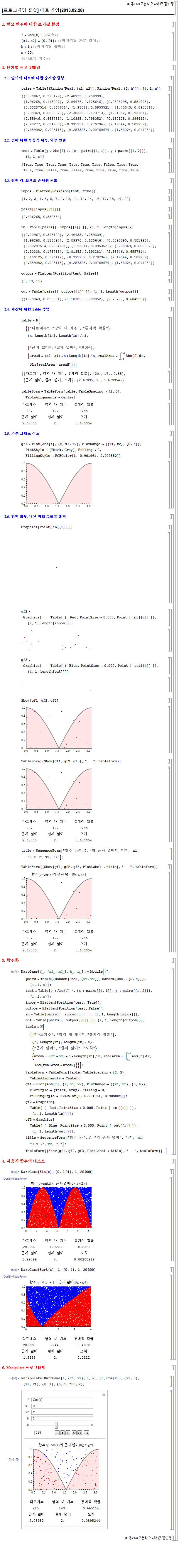 프로그래밍 실습 다트게임.jpg