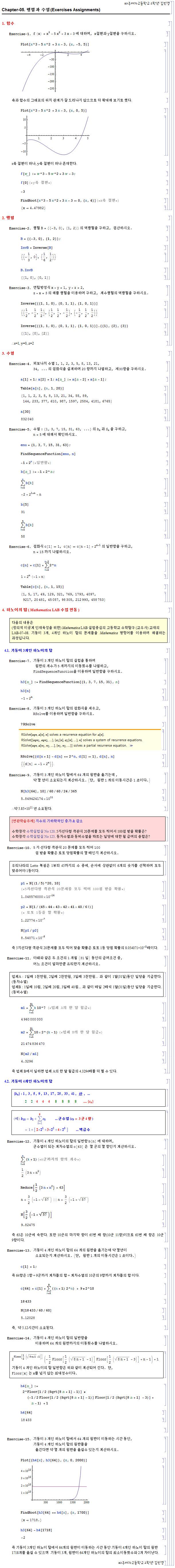 exercise05.jpg