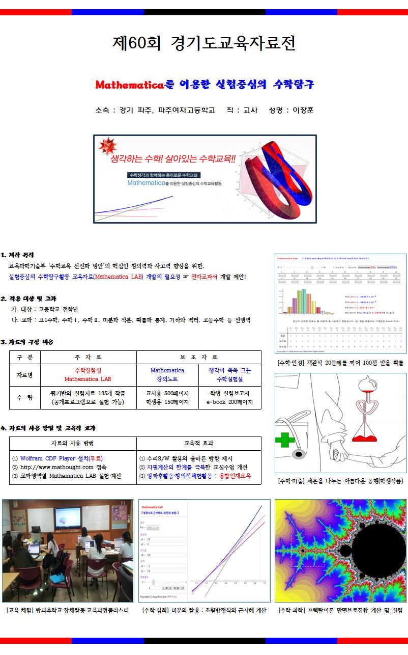 경기도교육자료전(2013)_사진2.png