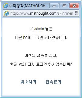 중복로그인(팝업).png