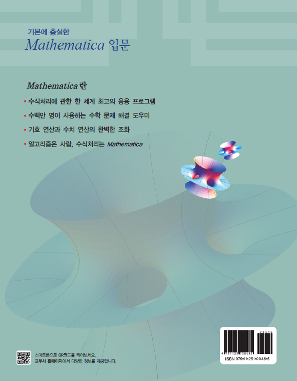 Mathematica입문_표지_2.png