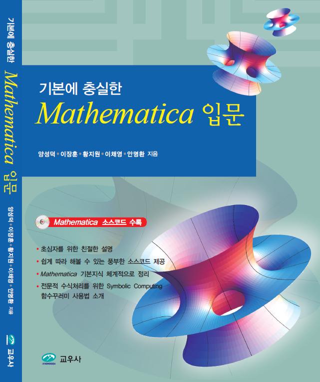 Mathematica입문_표지_1.png