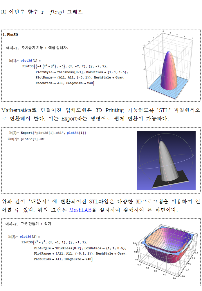 2 - Plot3D_모델링_3.png