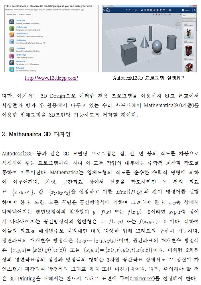 2 - Plor3D_모델링_2.png