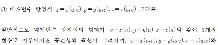 4_ParametricPlot3D_매개변수모델링_1.png