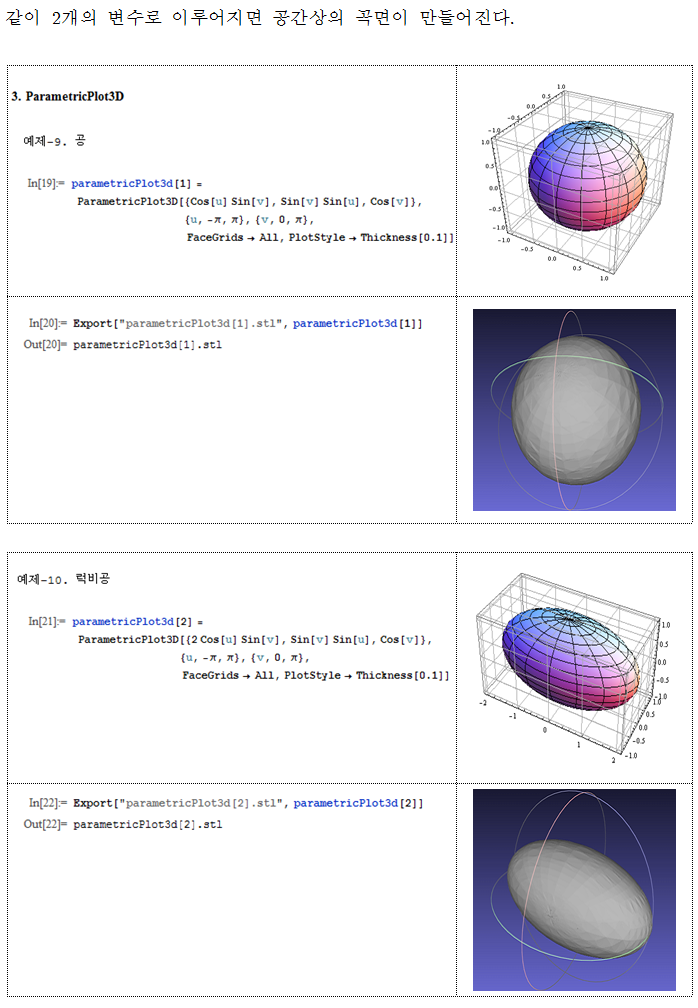 4_ParametricPlot3D_매개변수모델링_2.png
