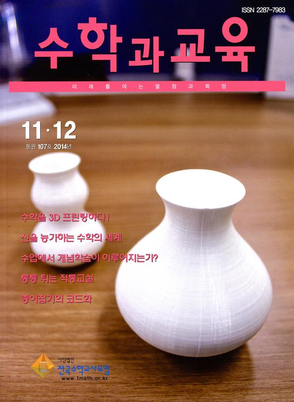 수학과교육(11-12월호)_600_0.jpg