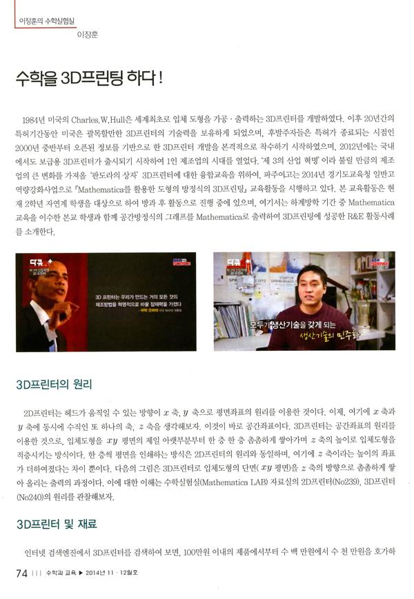 수학과교육(11-12월호)_600_1.jpg