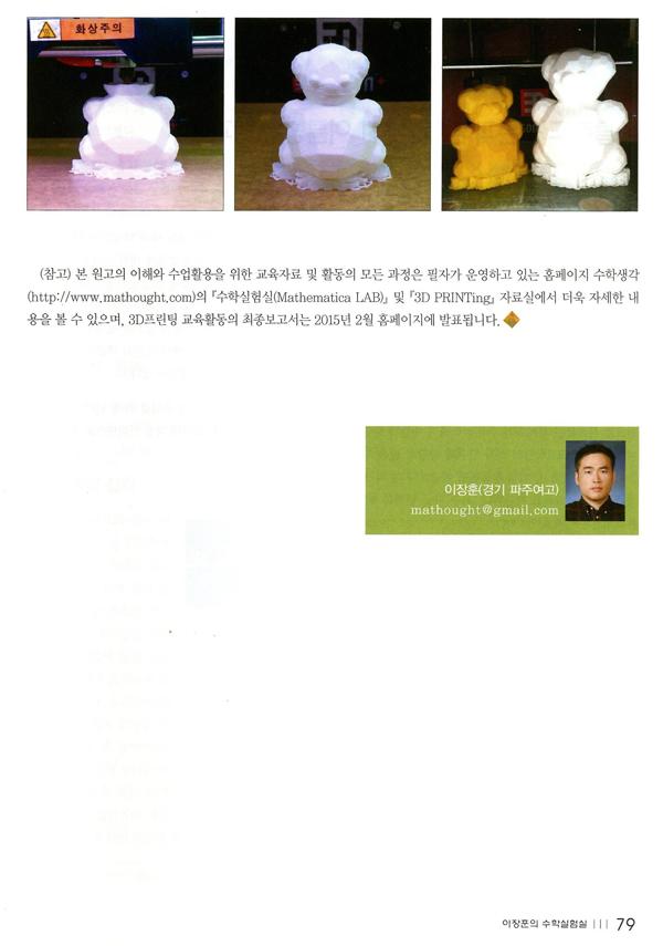 수학과교육(11-12월호)_600_6.jpg