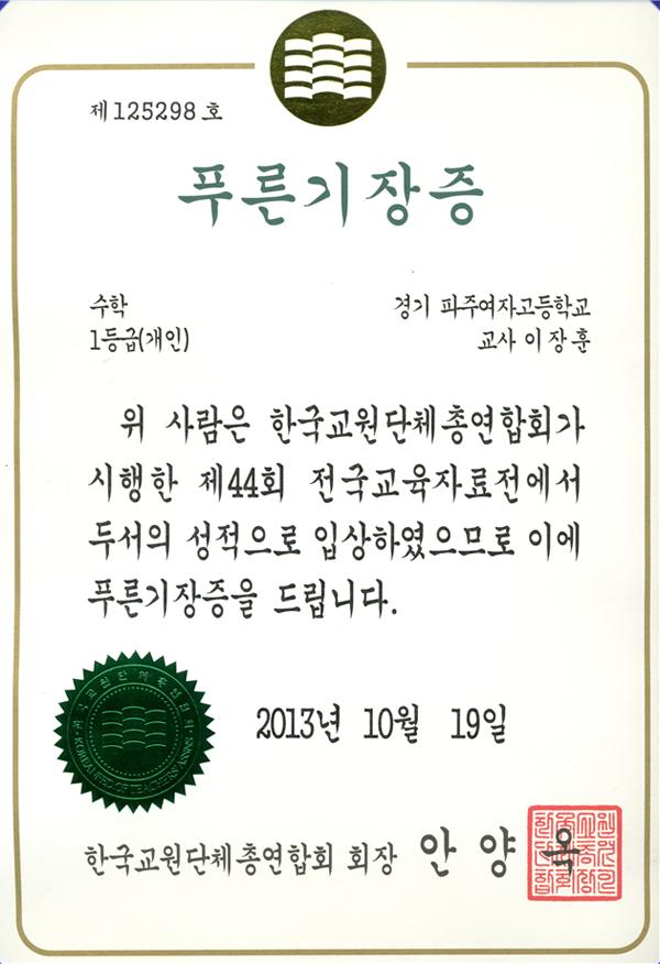 교육자료전1등급_푸른기장.png