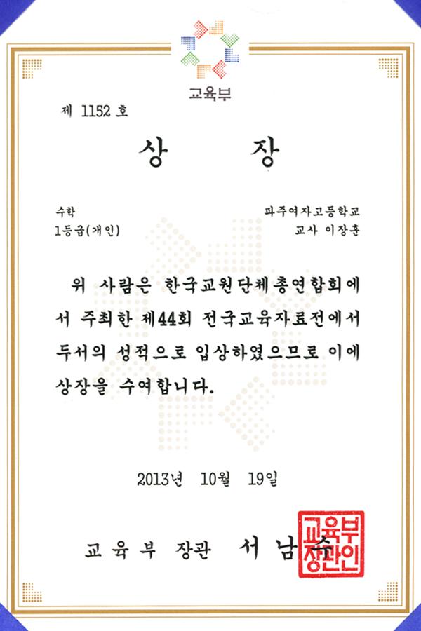 교육자료전1등급_장관상.png