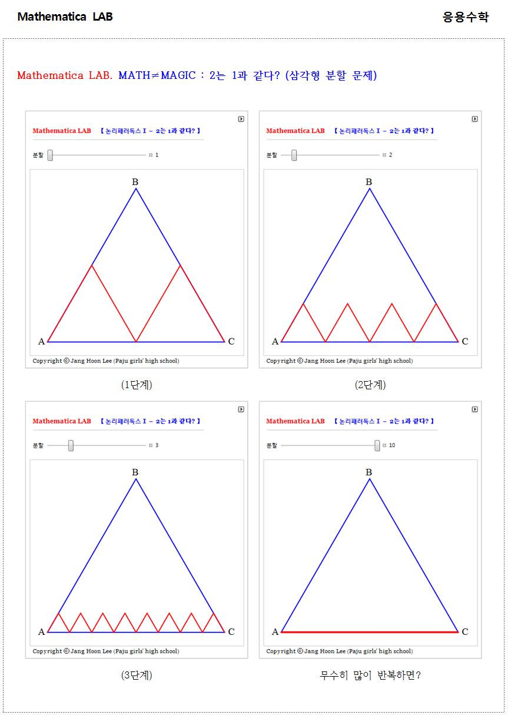 삼각형분할문제001.png