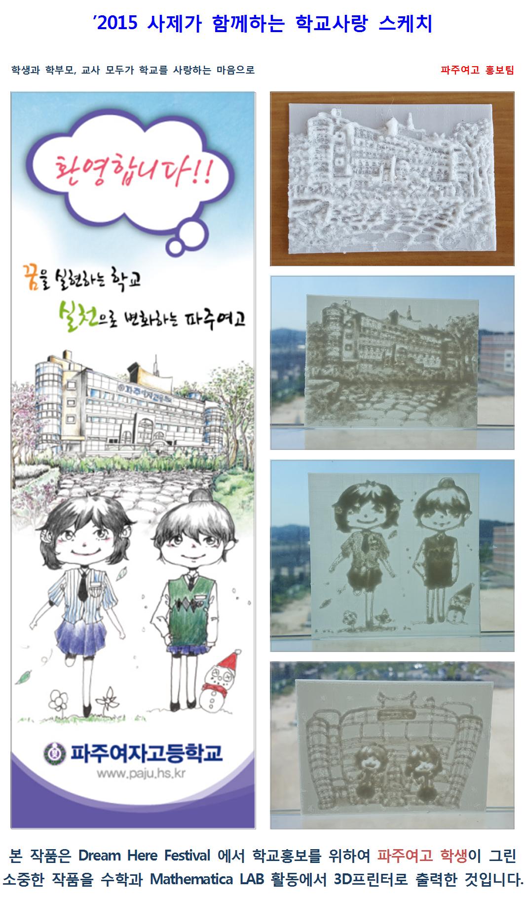 2015 사제가 함께하는 학교사랑 스케치.png