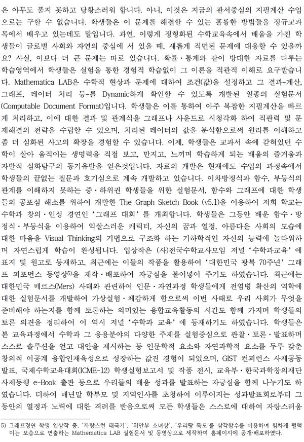사본 -수학생각15주년_에세이_002.png