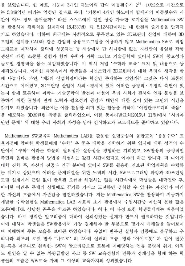 사본 -수학생각15주년_에세이_004.png