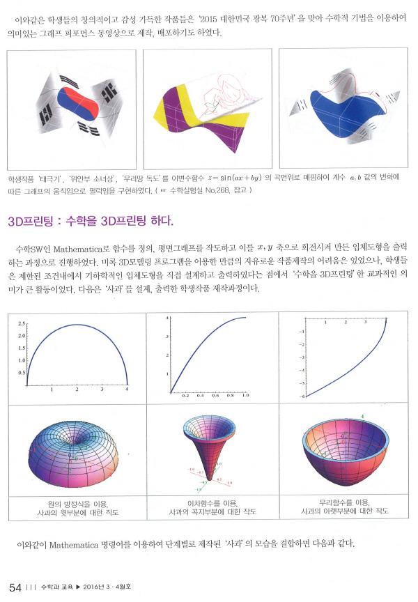 600_사본 -수학과교육_기하예술 (3).jpg