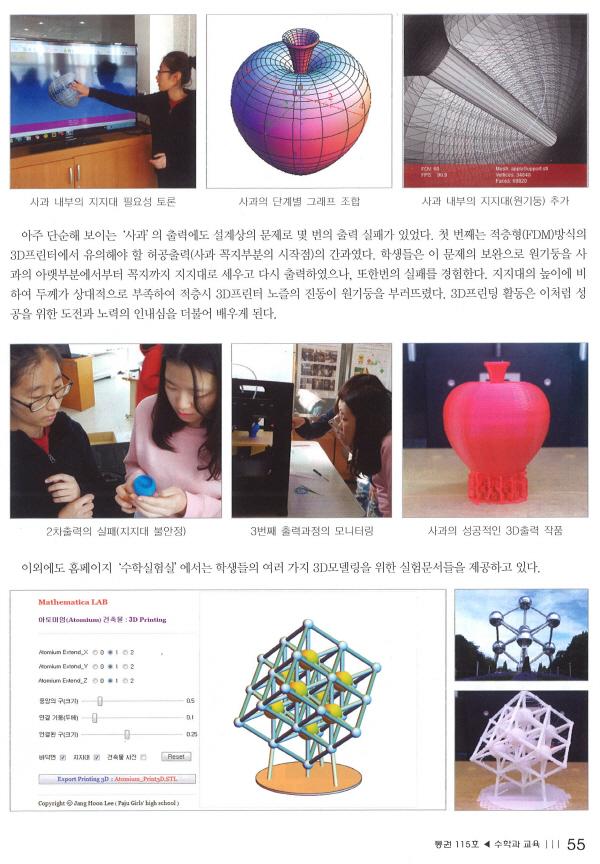 600_사본 -수학과교육_기하예술 (4).jpg