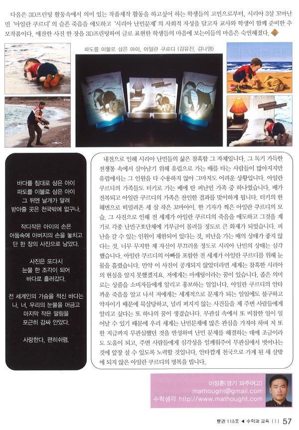600_사본 -수학과교육_기하예술 (6).jpg