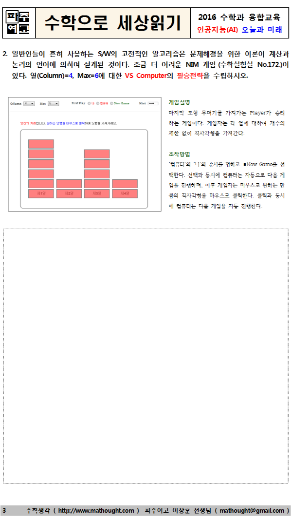 600_사본 -제4강_인공지능의 오늘과 미래_003.png