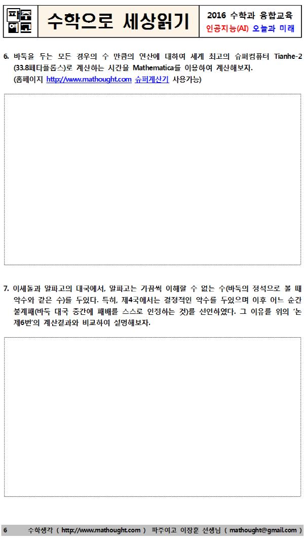 600_사본 -제4강_인공지능의 오늘과 미래_006.png