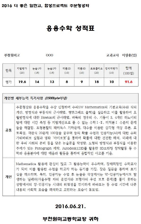 600_사본 -2_2016_응용수학_002.png