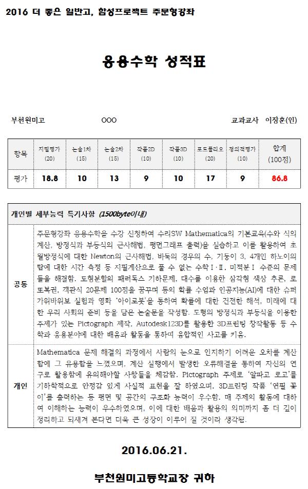 600_사본 -2_2016_응용수학_006.png