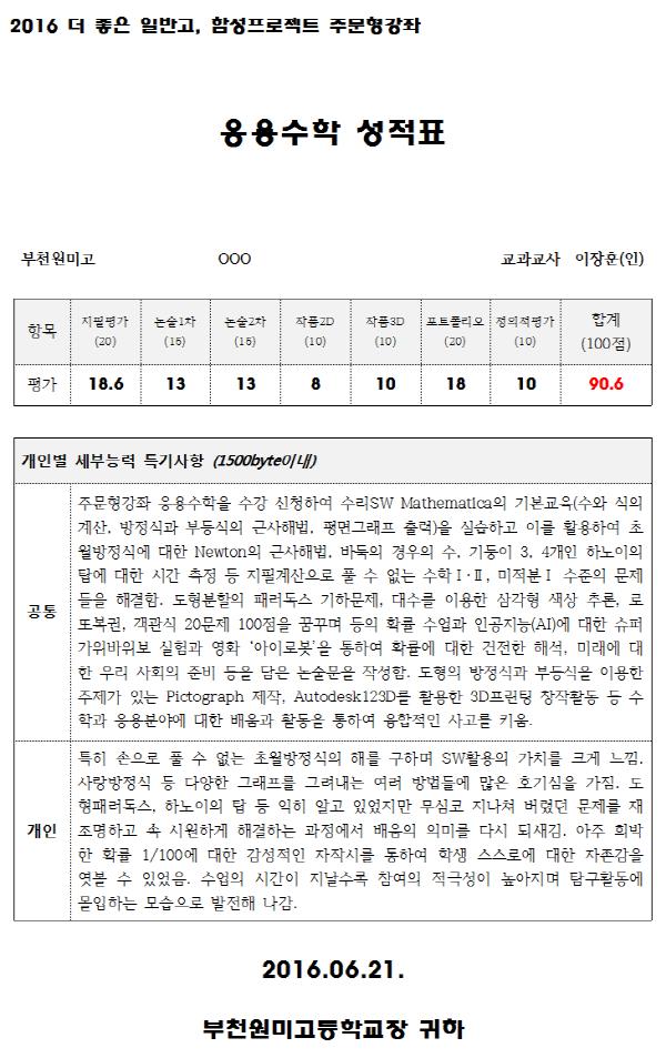 600_사본 -2_2016_응용수학_010.png