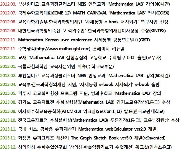 2-이장훈(2012-2013).png