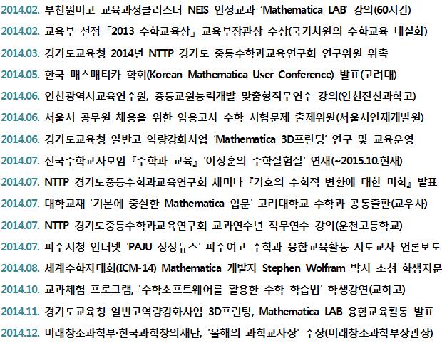 3-이장훈(2014).png