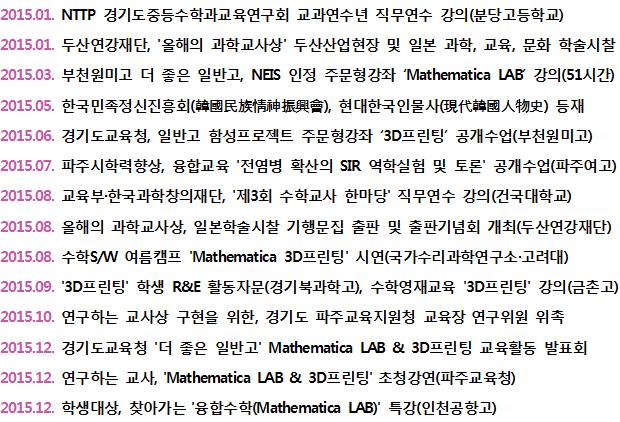 4-이장훈(2015).png