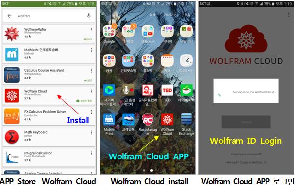 Wolfram Cloud_모바일설치.png