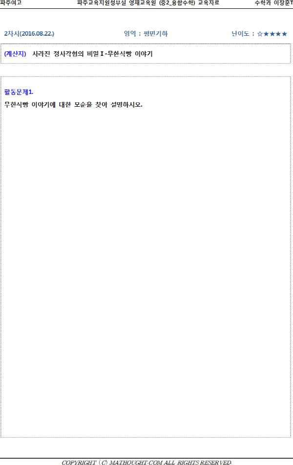 600_2016_파주교육청_영재교육(중2)_003.png