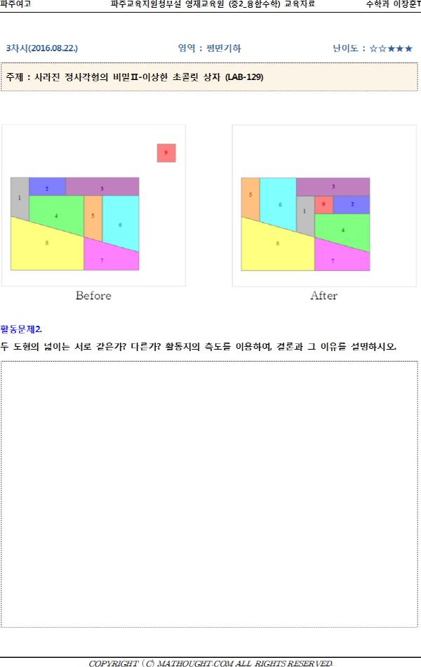 600_2016_파주교육청_영재교육(중2)_004.png