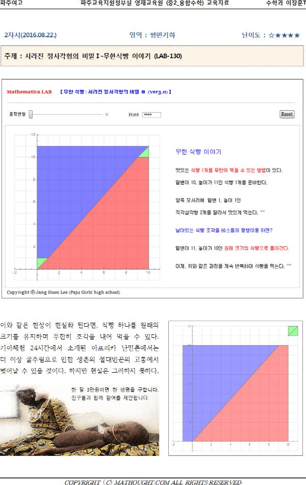 600_2016_파주교육청_영재교육(중2)_002.png