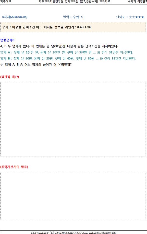 600_2016_파주교육청_영재교육(중2)_010.png