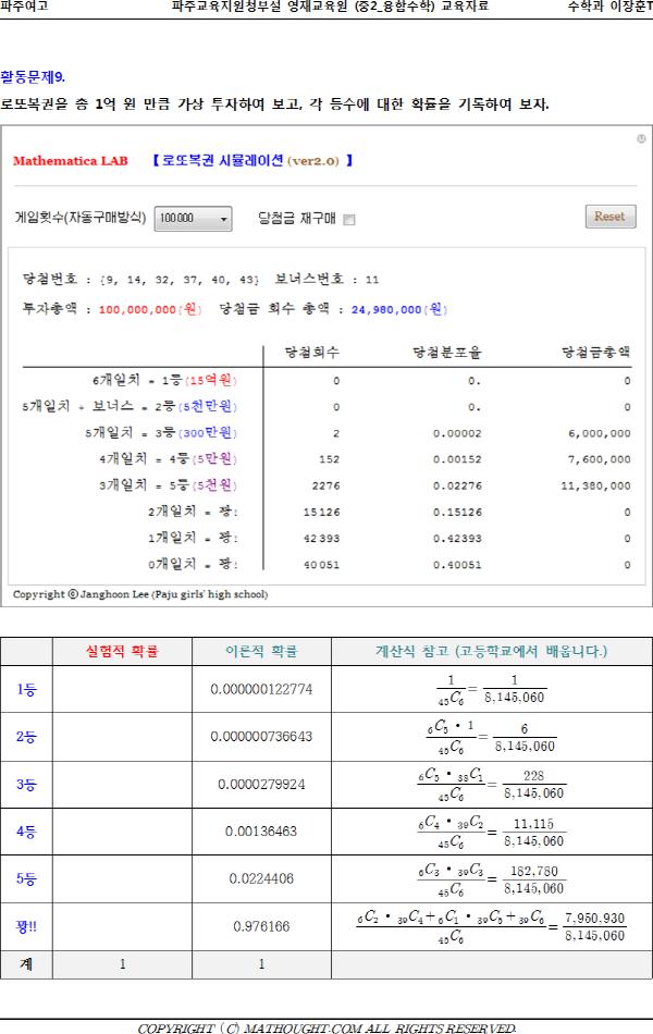 600_2016_파주교육청_영재교육(중2)_012.png