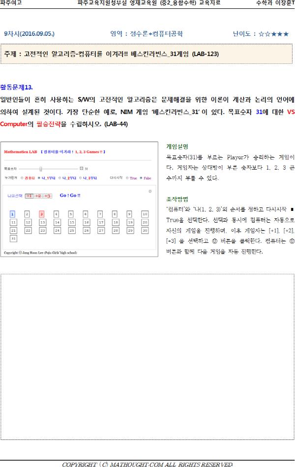 600_2016_파주교육청_영재교육(중2)_017.png