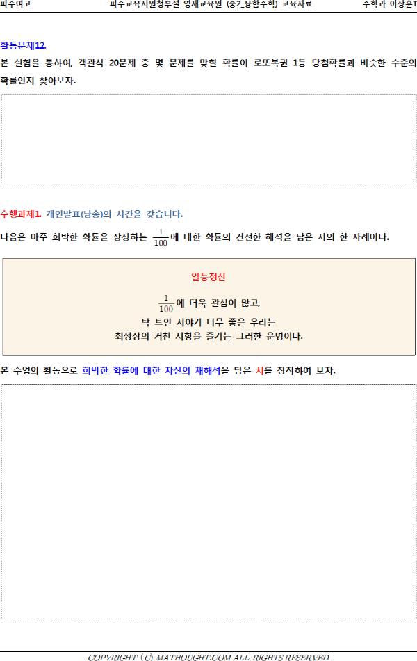 600_2016_파주교육청_영재교육(중2)_016.png