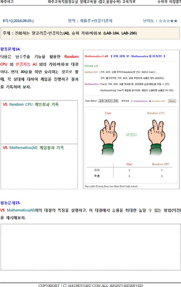 600_2016_파주교육청_영재교육(중2)_018.png