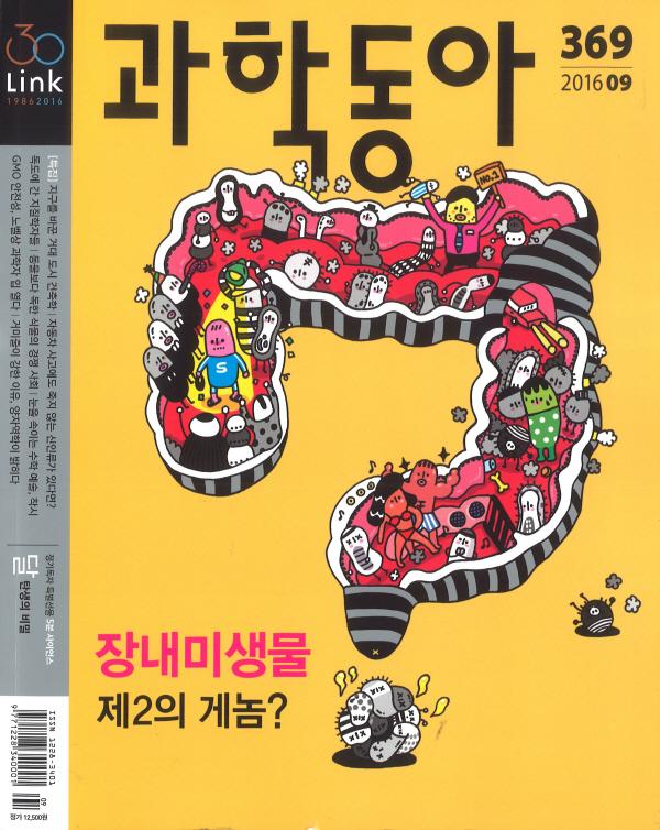 600_과학동아_9월호_1.jpg
