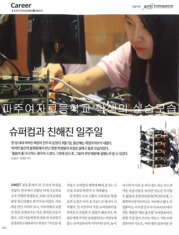 600_과학동아_9월호_4.jpg