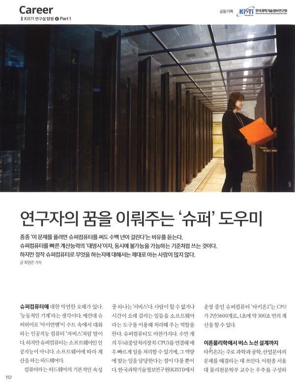600_과학동아_9월호_2.jpg