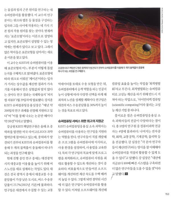 600_과학동아_9월호_3.jpg