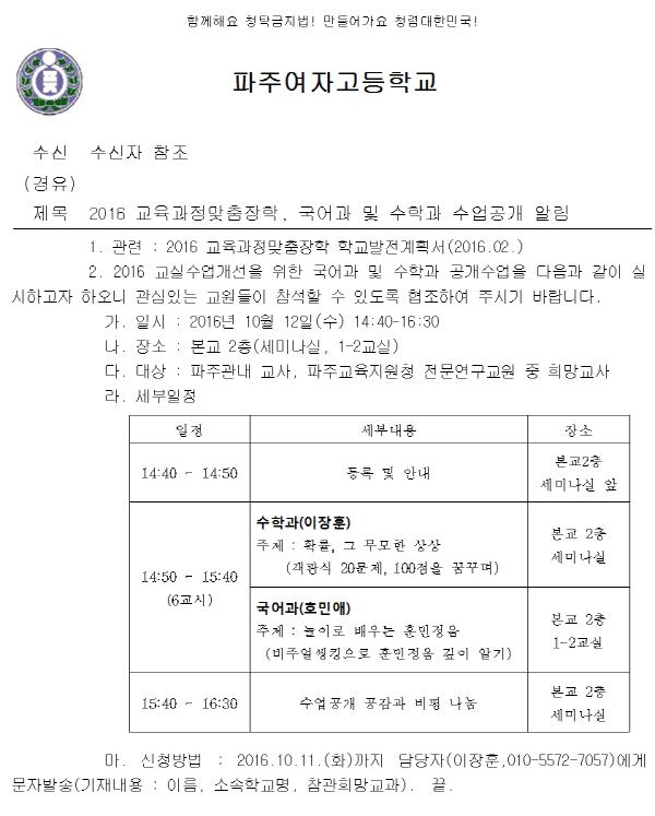 600_수학과 수업공개 알림001.png
