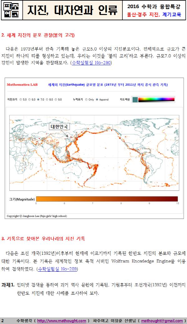 600_제5강(학생용3.0)_지진002.png