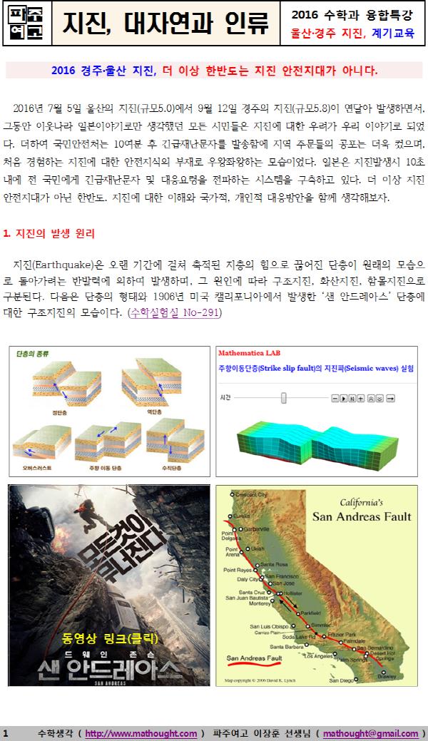 600_제5강(학생용3.0)_지진001.png