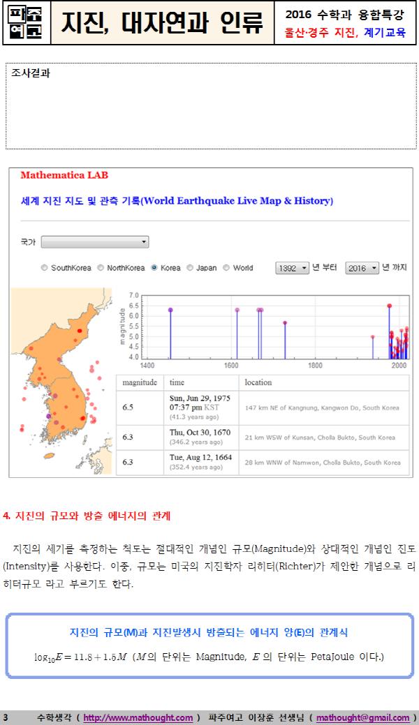 600_제5강(학생용3.0)_지진003.png