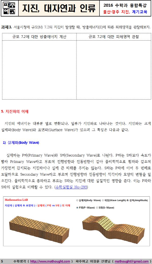 600_제5강(학생용3.0)_지진005.png